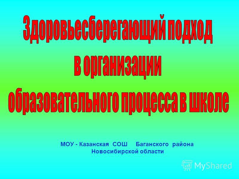 МОУ - Казанская СОШ Баганского района Новосибирской области