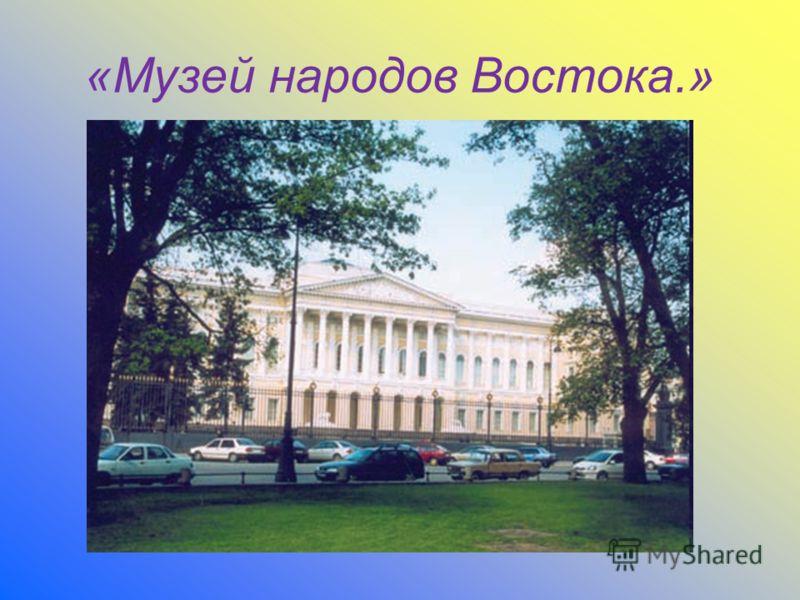 «Музей народов Востока.»