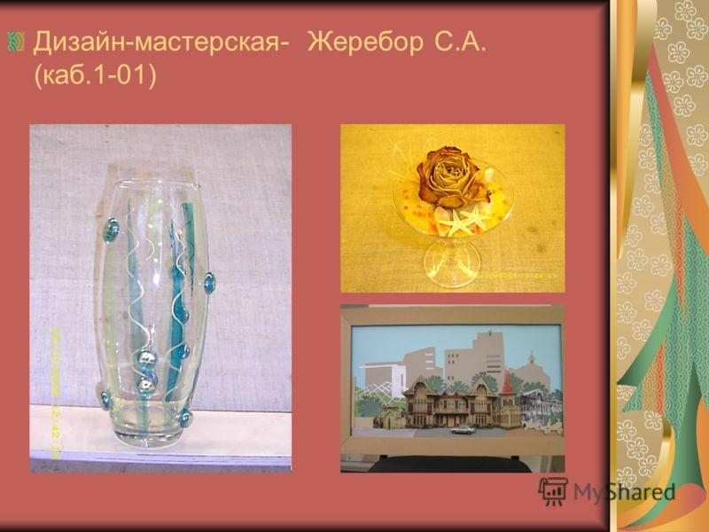 Дизайн-мастерская- Жеребор С.А. (каб.1-01)