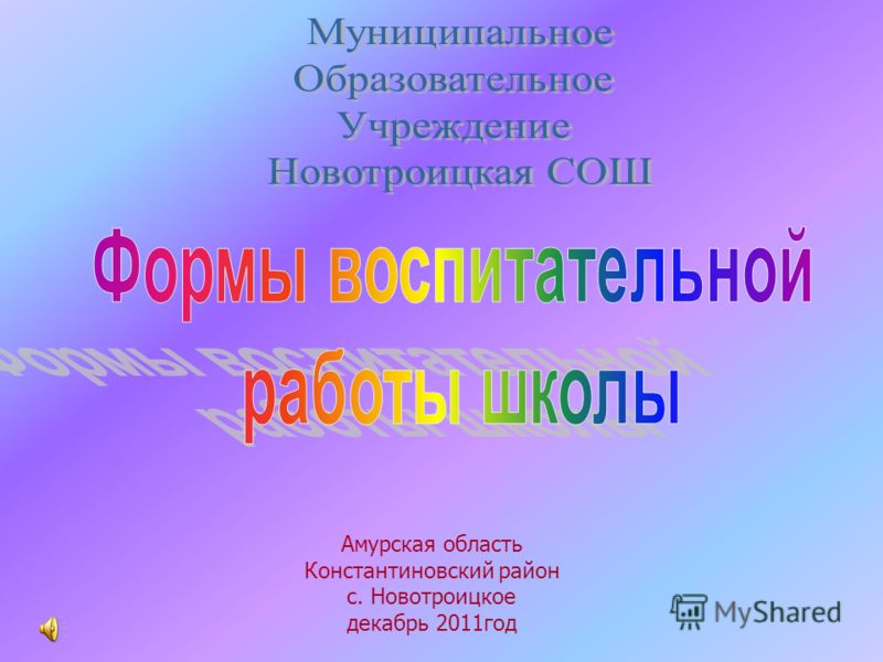 Амурская область Константиновский район с. Новотроицкое декабрь 2011год