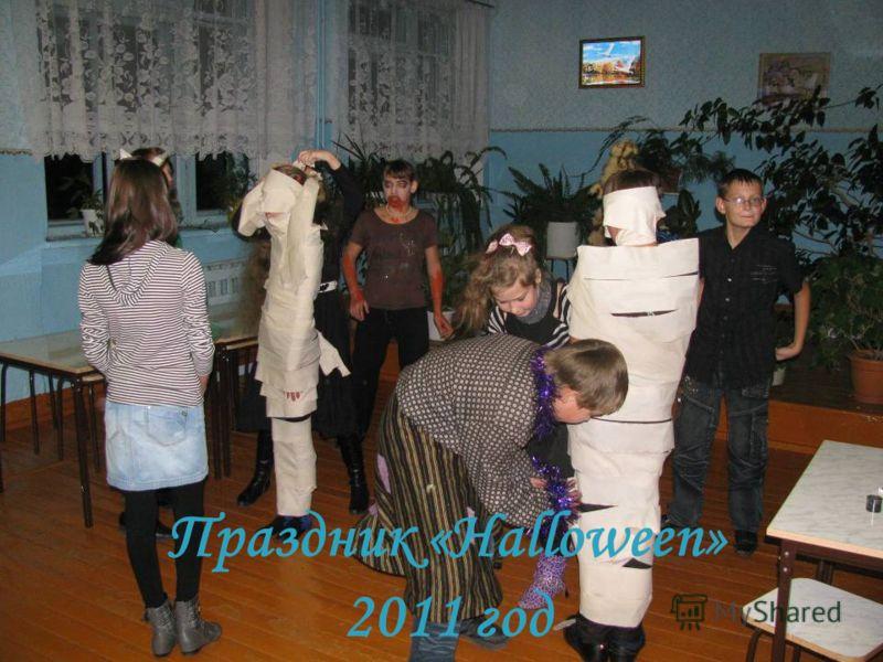 Праздник «Halloween» 2011 год
