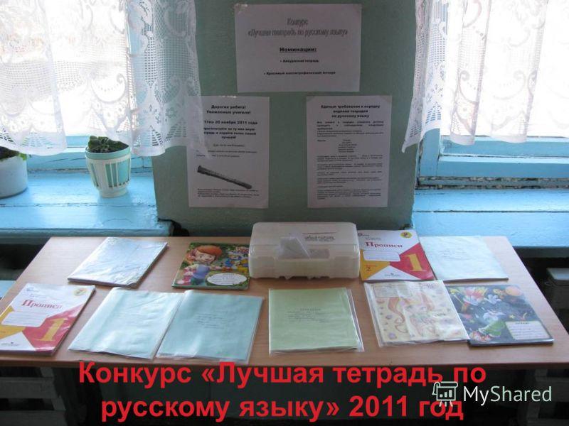 Конкурс «Лучшая тетрадь по русскому языку» 2011 год