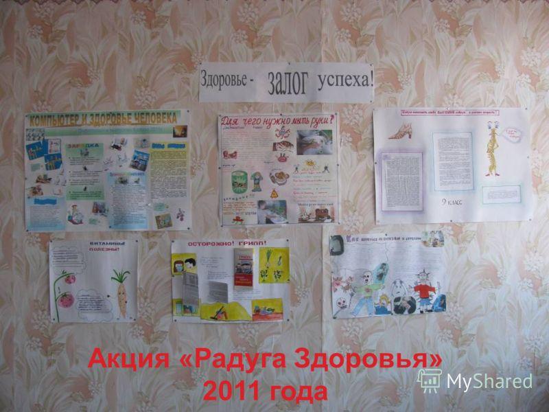 Акция «Радуга Здоровья» 2011 года