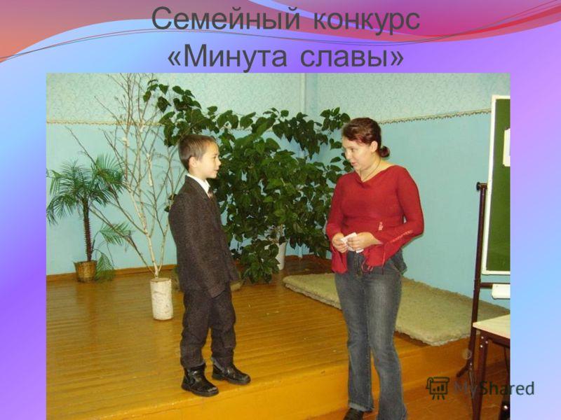 Семейный конкурс «Минута славы»