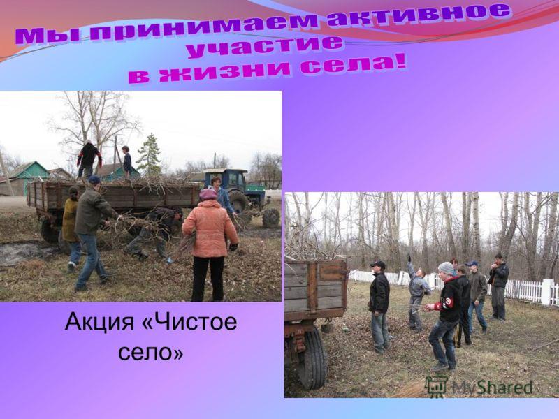 Акция «Чистое село »