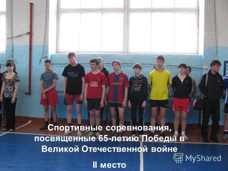 Спортивные соревнования, посвященные 65-летию Победы в Великой Отечественной войне II место