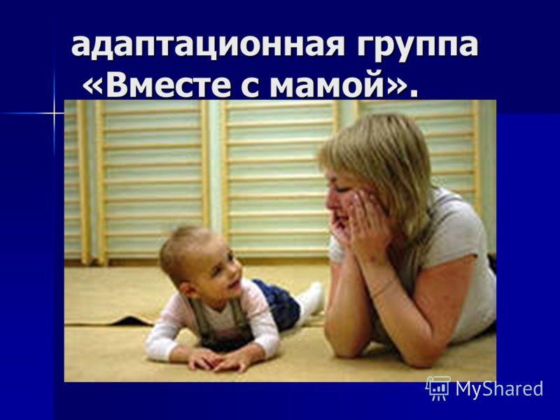 адаптационная группа «Вместе с мамой».