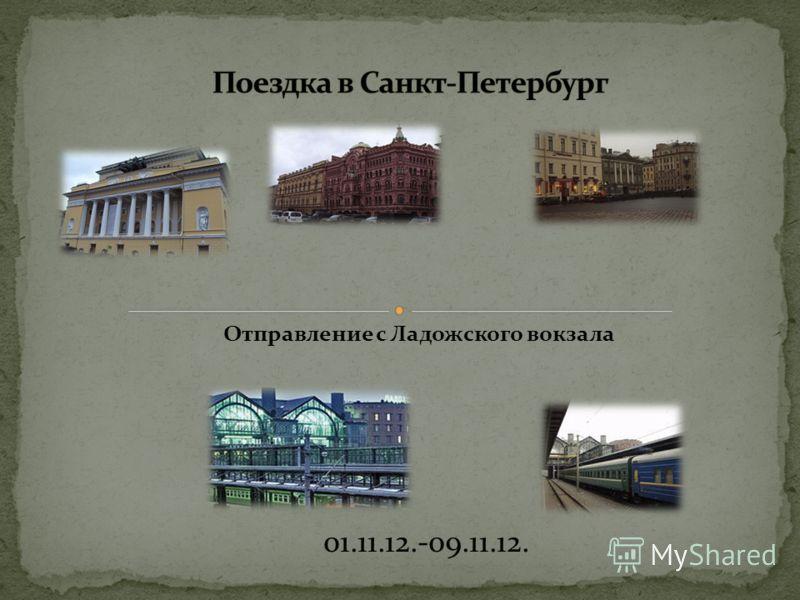 01.11.12.-09.11.12. Отправление с Ладожского вокзала