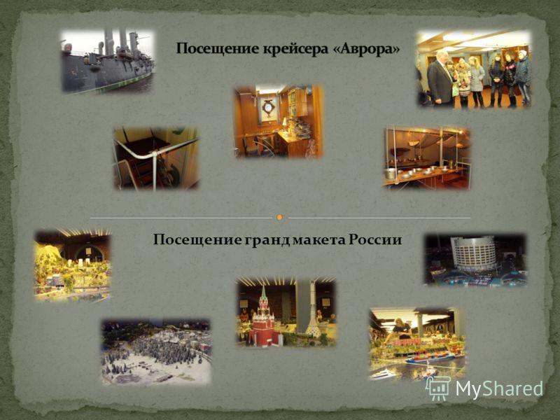 Посещение гранд макета России