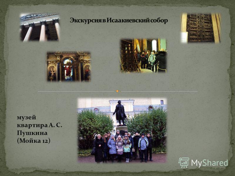 музей квартира А. С. Пушкина (Мойка 12)