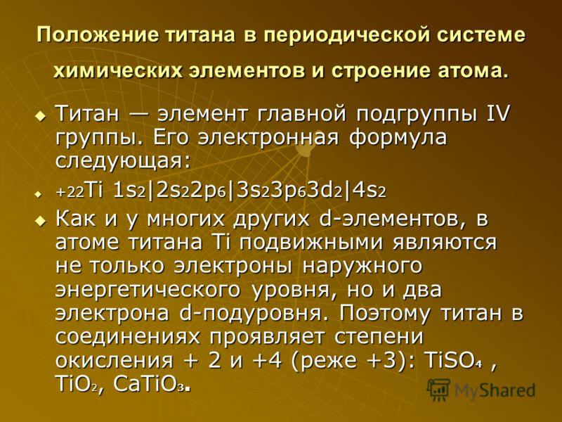 Положение титана в периодической системе химических элементов и строение атома. Титан элемент главной подгруппы IV группы. Его электронная формула следующая: Титан элемент главной подгруппы IV группы. Его электронная формула следующая: +22 Тi 1s 2 |2