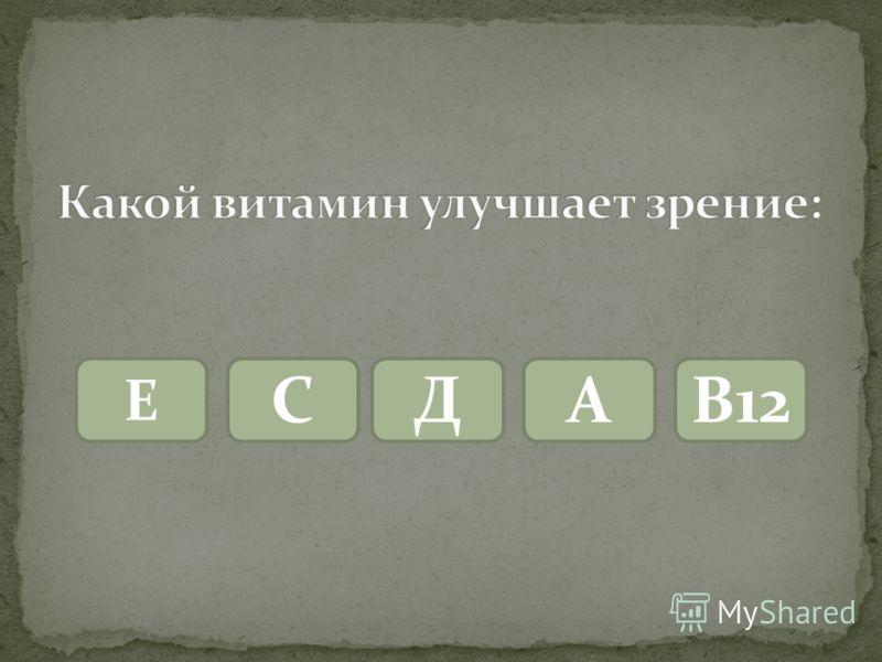 А В1 В12ЕД