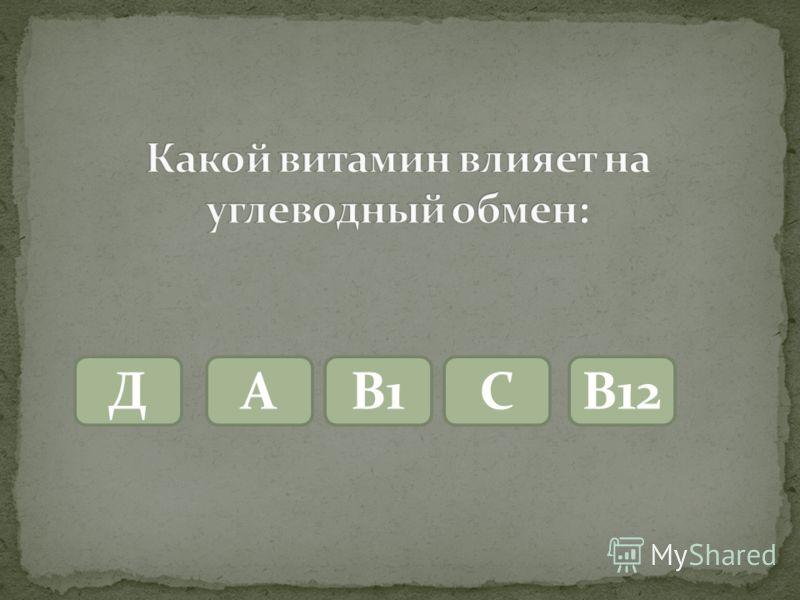 А С Д Е