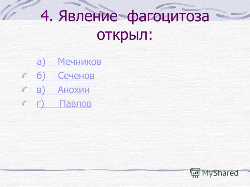 4. Явление фагоцитоза открыл: а) Мечникова) Мечников б) Сеченов в) Анохин г) Павлов