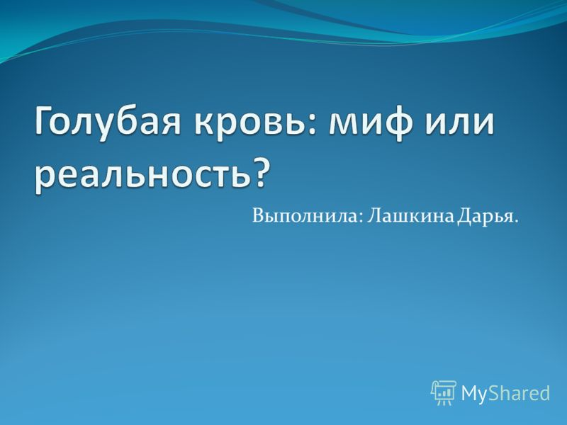 Выполнила: Лашкина Дарья.