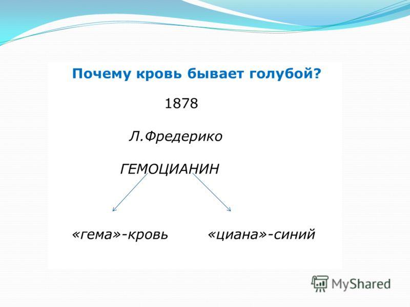 Почему кровь бывает голубой? 1878 Л.Фредерико ГЕМОЦИАНИН «гема»-кровь «циана»-синий