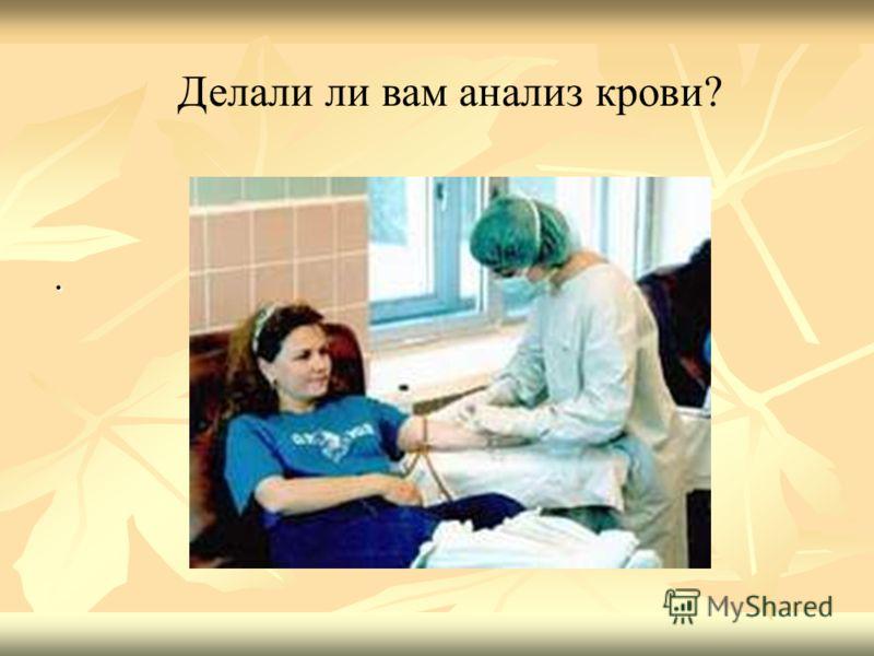 . Делали ли вам анализ крови?