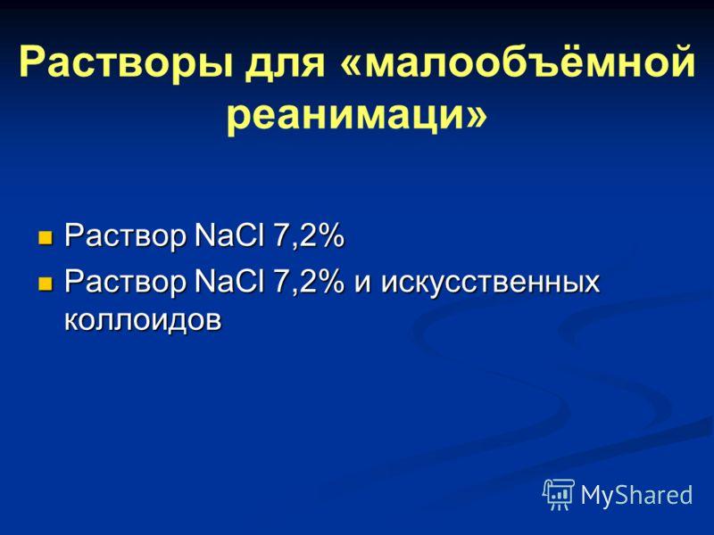 Растворы для «малообъёмной реанимаци» Раствор NaCl 7,2% Раствор NaCl 7,2% Раствор NaCl 7,2% и искусственных коллоидов Раствор NaCl 7,2% и искусственных коллоидов