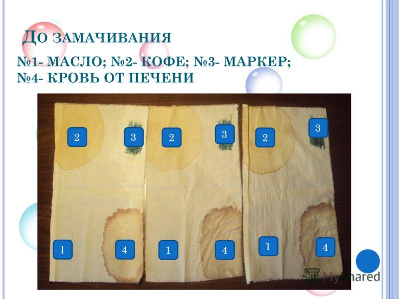 Д О ЗАМАЧИВАНИЯ 1- МАСЛО; 2- КОФЕ; 3- МАРКЕР; 4- КРОВЬ ОТ ПЕЧЕНИ 2 14 3 2 3 41 2 3 4 1