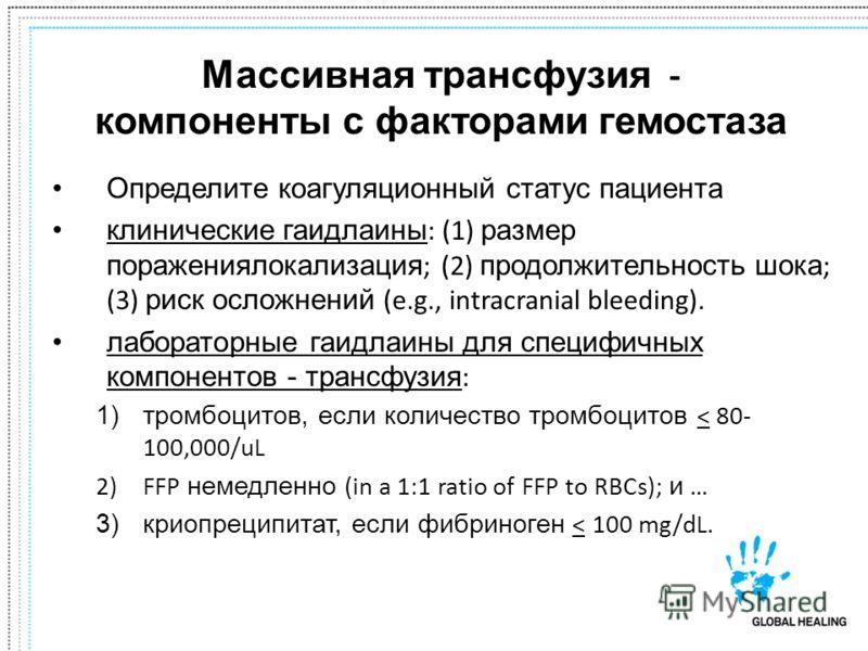 Массивная трансфузия - компоненты с факторами гемостаза Определите коагуляционный статус пациента клинические гаидлаины : (1) размер поражениялокализация ; (2) продолжительность шока ; (3) риск осложнений (e.g., intracranial bleeding). лабораторные г