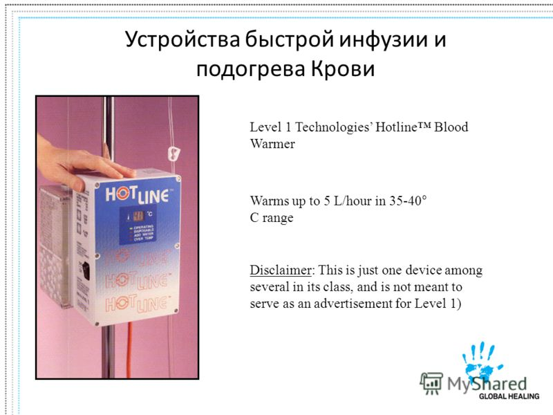 Устройства быстрой инфузии и подогрева Крови Level 1 Technologies Hotline Blood Warmer Warms up to 5 L/hour in 35-40° C range Disclaimer: This is just one device among several in its class, and is not meant to serve as an advertisement for Level 1)