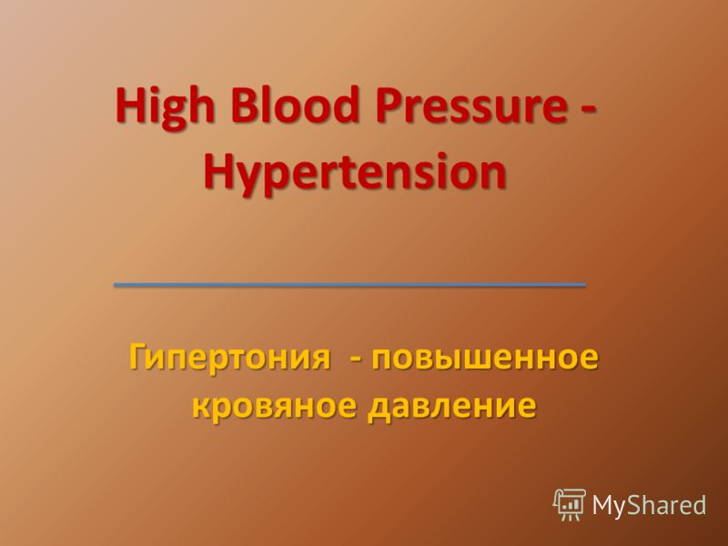 High Blood Pressure - Hypertension Гипертония - повышенное кровяное давление
