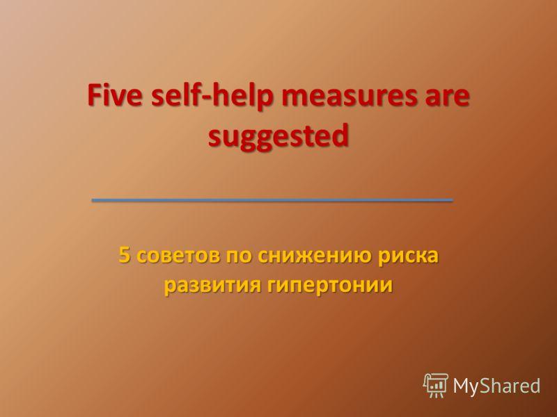 Five self-help measures are suggested 5 советов по снижению риска развития гипертонии