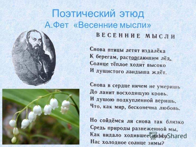 Поэтический этюд А.Фет «Весенние мысли»