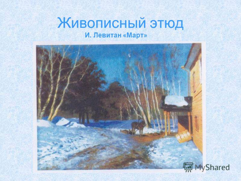 Живописный этюд И. Левитан «Март»