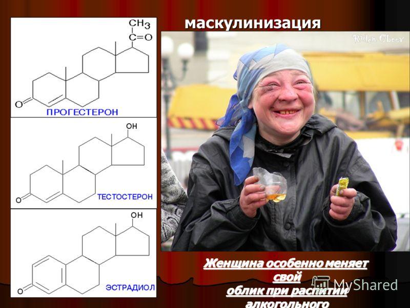 Женщина особенно меняет свой облик при распитии алкогольного яда и отравлении табаком Женщина особенно меняет свой облик при распитии алкогольного яда и отравлении табаком маскулинизация женщин маскулинизация женщин