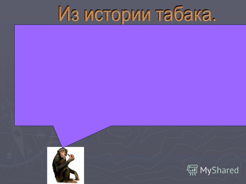В России курят 71% мужчин, а среди старшеклассников 47% юношей и 32% девушек. Ежегодно в России выкуривается 25 млрд. сигарет.