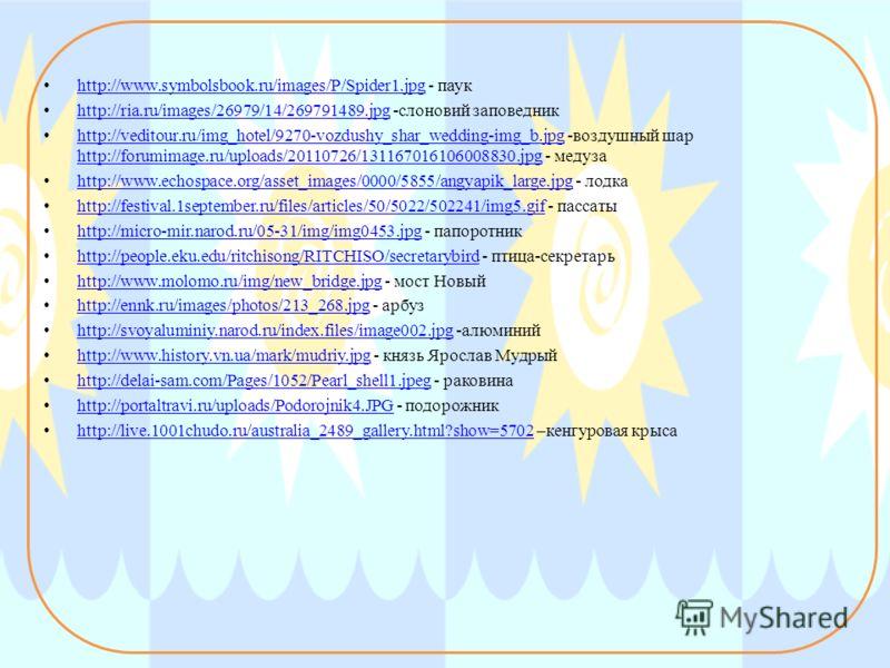 http://www.symbolsbook.ru/images/P/Spider1.jpg - паук http://www.symbolsbook.ru/images/P/Spider1.jpg http://ria.ru/images/26979/14/269791489.jpg -слоновий заповедник http://ria.ru/images/26979/14/269791489.jpg http://veditour.ru/img_hotel/9270-vozdus