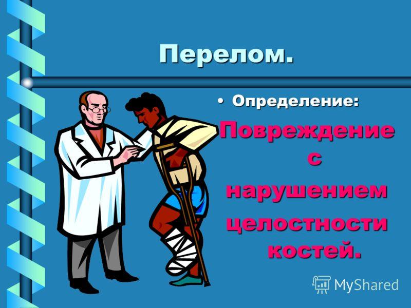 Вывих. Признаки:Признаки: 1.Боль. 2.Опухоль. 3.Меняется очертание сустава. ПМП: 1.Обезболить. 2.Вправлять нельзя. 3.Обездвижить (иммобилизация) 4. Врач.