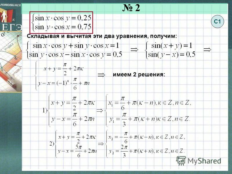 2 Складывая и вычитая эти два уравнения, получим: имеем 2 решения: С1