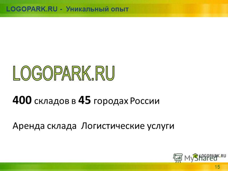 15 LOGOPARK.RU - Уникальный опыт 400 складов в 45 городах России Аренда склада Логистические услуги