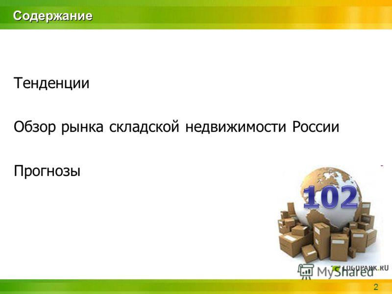 2 Содержание Тенденции Обзор рынка складской недвижимости России Прогнозы