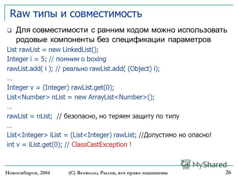 Raw типы и совместимость Для совместимости с ранним кодом можно использовать родовые компоненты без спецификации параметров List rawList = new LinkedList(); Integer i = 5; // помним о boxing rawList.add( i ); // реально rawList.add( (Object) i); … In