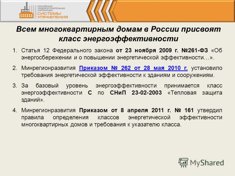 Всем многоквартирным домам в России присвоят класс энергоэффективности 1.Статья 12 Федерального закона от 23 ноября 2009 г. 261-ФЗ «Об энергосбережении и о повышении энергетической эффективности…». 2.Минрегионразвития Приказом 262 от 28 мая 2010 г. у