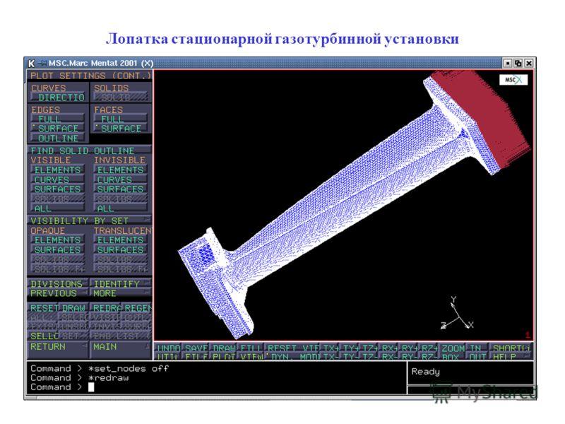 Лопатка стационарной газотурбинной установки
