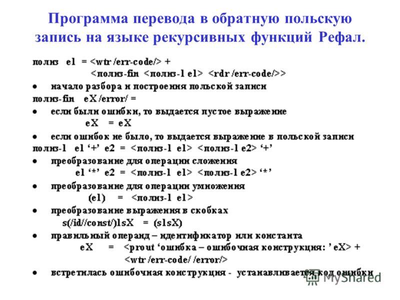 Программа перевода в обратную польскую запись на языке рекурсивных функций Рефал.