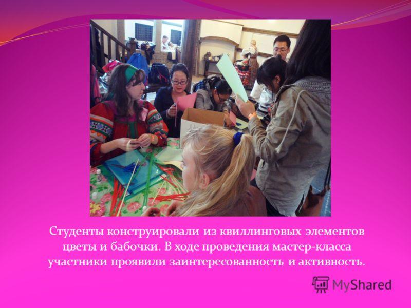 Студенты конструировали из квиллинговых элементов цветы и бабочки. В ходе проведения мастер-класса участники проявили заинтересованность и активность.