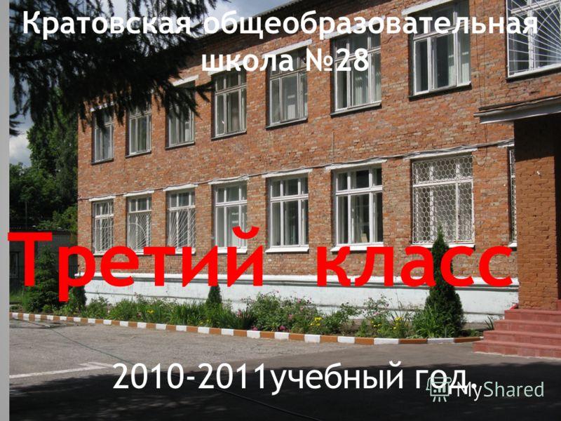 Третий класс Кратовская общеобразовательная школа 28 2010-2011 учебный год Кратовская общеобразовательная школа 28 Третий класс 2010-2011учебный год.