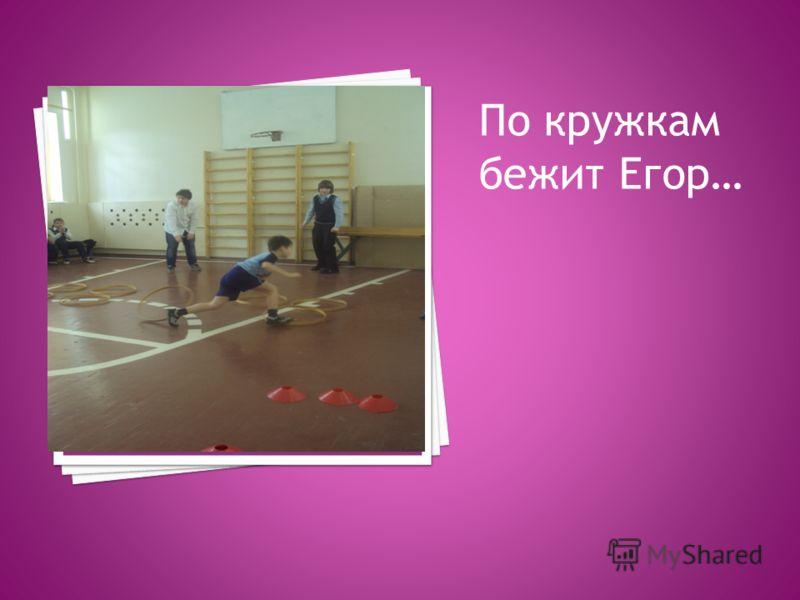По кружкам бежит Егор…