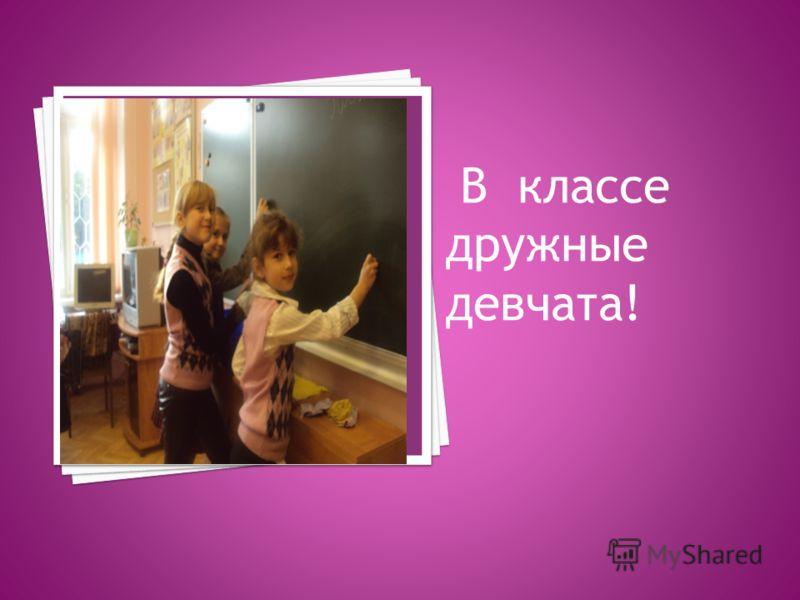 В классе дружные девчата!