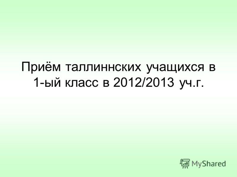 Приём таллиннских учащихся в 1-ый класс в 2012/2013 уч.г.