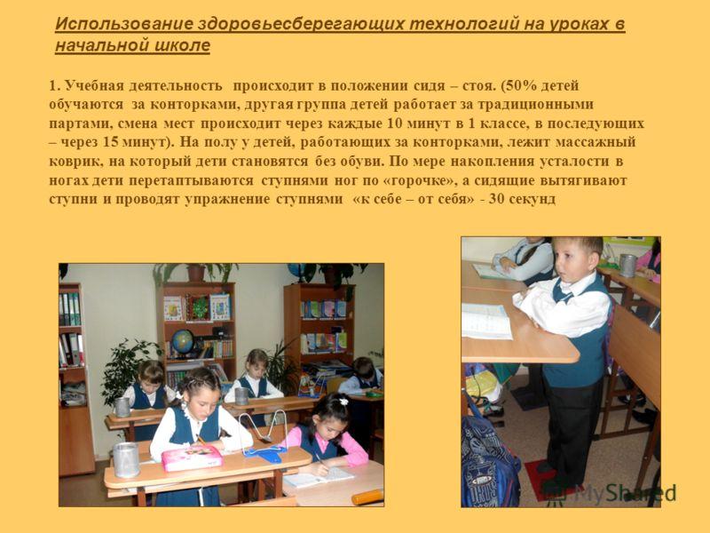 Использование здоровьесберегающих технологий на уроках в начальной школе 1. Учебная деятельность происходит в положении сидя – стоя. (50% детей обучаю