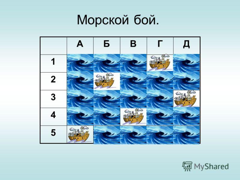 5 4 3 2 1 ДГВБА Морской бой.