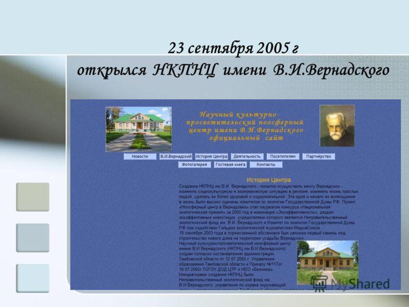 23 сентября 2005 г открылся НКПНЦ имени В.И.Вернадского