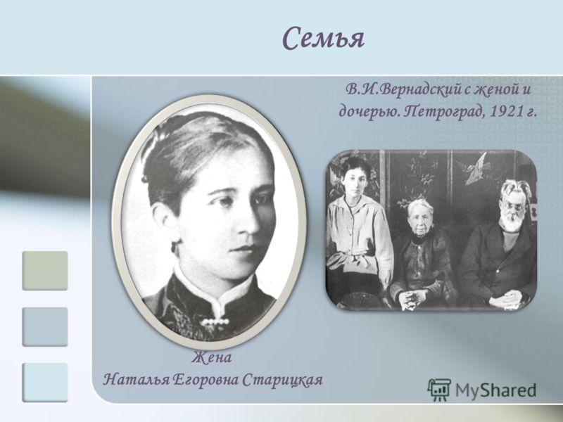 Семья Жена Наталья Егоровна Старицкая В.И.Вернадский с женой и дочерью. Петроград, 1921 г.