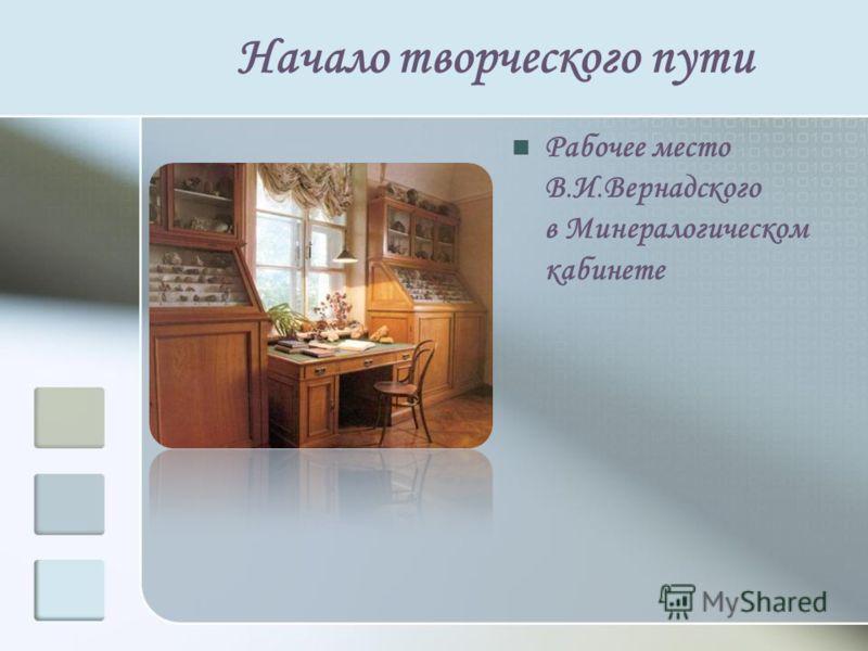 Начало творческого пути Рабочее место В.И.Вернадского в Минералогическом кабинете